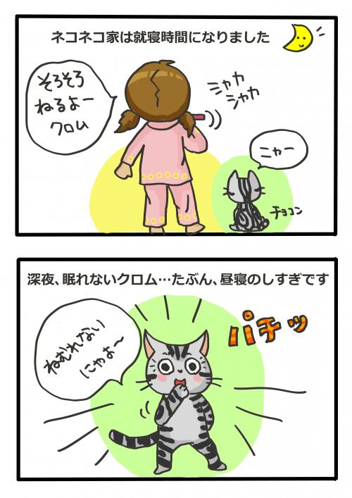 ネコからおこされる1convert_20110926225422