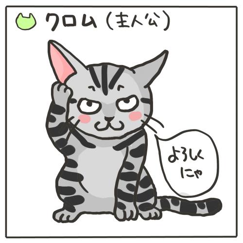 キャラ紹介①convert_20111012022022