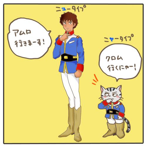 アムロとクロム1convert_20111021145227