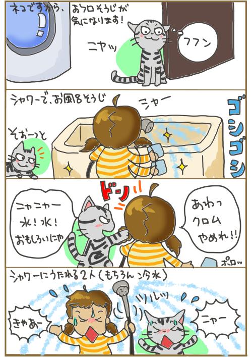 お風呂掃除