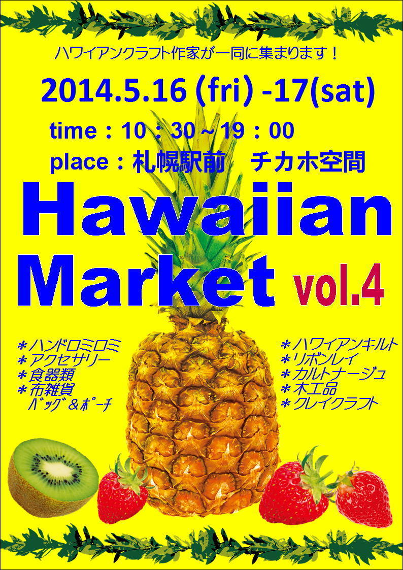 Hawaiian Clay Craft~halehana