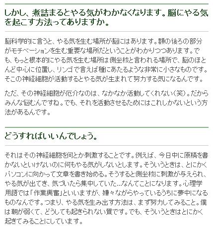 池谷裕二インタビュー