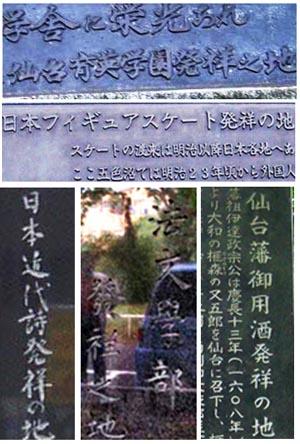 仙台の発祥の地
