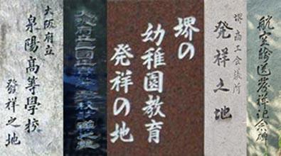 大阪府の発祥の地(堺)