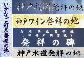 神戸市の発祥碑1