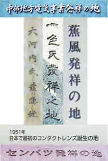 愛知県の発祥の地 (#2)