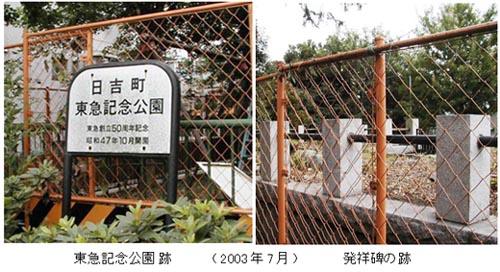 東急記念公園