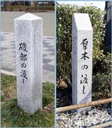 相模川の渡し碑2