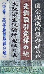 大阪の発祥の地(#5)