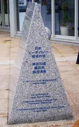 日本ビーチバレー発祥の地碑
