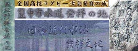 大阪府の発祥之地
