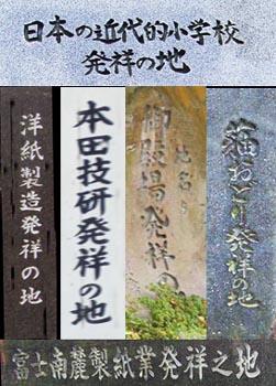 静岡県の発祥の地