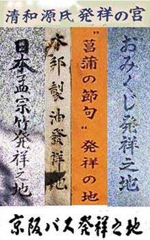 京都・滋賀の発祥の地