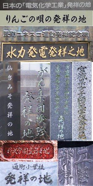 仙台の発祥の地(2)