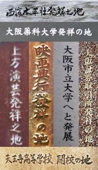 大阪の発祥の地(#4)