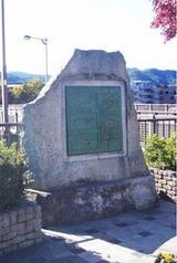 調布橋の碑