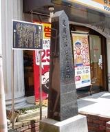 漱石 生誕碑