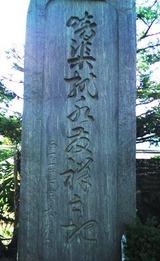 暗渠排水発祥の地碑