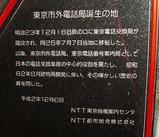 東京市外電話局誕生の地碑