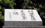 「明治憲法草案起草の跡」碑