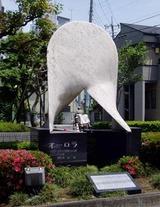 オーロラの碑
