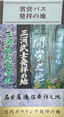 愛知県の発祥の地(#1)
