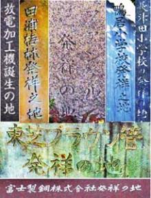 神奈川の発祥碑