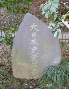 大日本史発祥の地碑