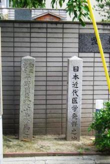 日本近代医学発祥之地