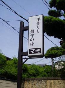 """""""コーヒーぜんざい""""発祥"""