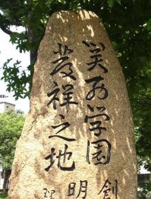 関西学園発祥之地