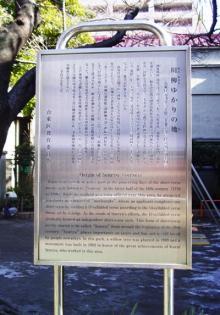 菊屋橋-川柳ゆかりの地
