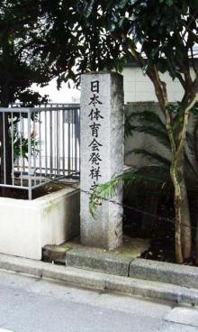 日本体育会発祥の地