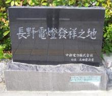 長野電燈発祥