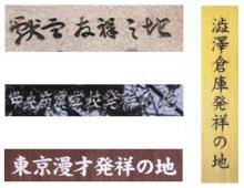 東京都内の発祥の地4件