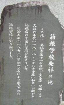 箱根学校発祥の地