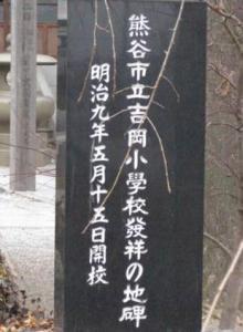 吉岡小学校発祥