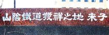 鉄道発祥-山陰
