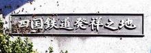 鉄道発祥-四国