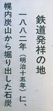 鉄道発祥-三笠