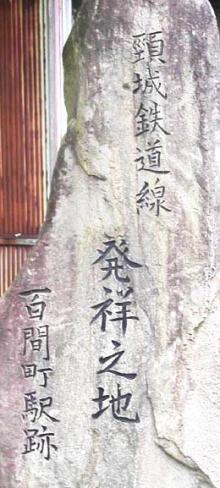 頸城鉄道発祥