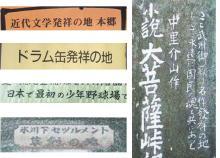 東京の発祥地 x4
