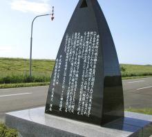 旅来渡船記念碑