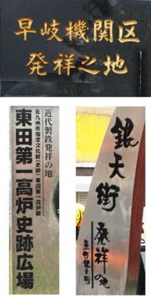 九州の発祥の地