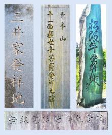 三重県の発祥の地