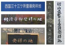 和歌山県と大阪府の発祥の地