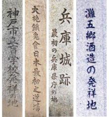 兵庫県の発祥の地 (その2)