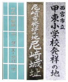 兵庫県の発祥の地(その3)