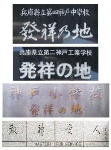 兵庫県の発祥の地(4)