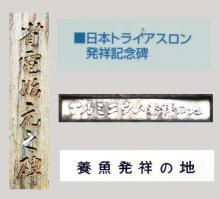 トライアスロン発祥記念碑 ほか